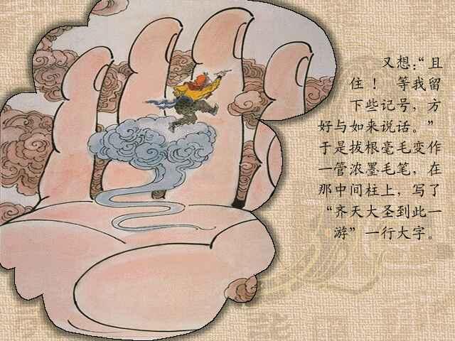 连环画:《西游记》下 - 开心 - 开心博客